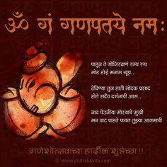 Marathi Kavita - गणराज, Marathi Ganapati Poems