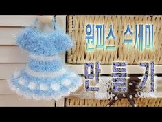 산타수세미 만들기 수세미뜨기 diy - YouTube Crochet Mandala, Baby Socks, Knitting Socks, Crochet Dolls, Knitting Patterns, Wreaths, Home Decor, Picasa, Knit Socks