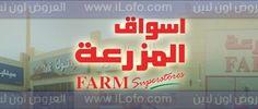 أسواق المزرعة السعودية المنطقة الغربية عروض من الخميس 11 يونيو حتى الاربعاء 17 يونيو 2015