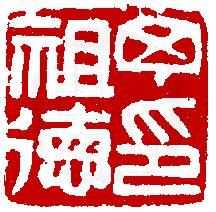 A Seal by Wu Changshuo (1844~1927) 吳昌碩 為丁祖德(桐孫)刻〔丁祖德印〕正方回讀白文印。邊款為【桐孫先生法家正,庚寅八月,倉碩吳俊。】