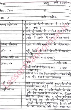 Teacher education pdf books in hindi