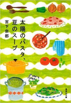 太陽のパスタ、豆のスープ (集英社文庫) | 宮下 奈都 | 本 | Amazon.co.jp