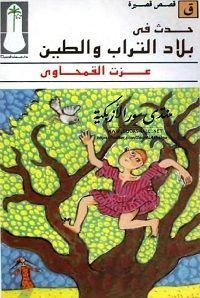 كتاب حدث فى بلاد التراب والطين Pdf عزت القمحاوى عاشق الكتب لعشاق الـ Pdf روايات عربية Arabic Books Books Ads