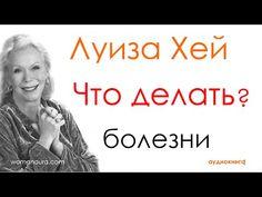 Луиза Хей Исцели свою жизнь 5 Болезни – Что теперь делать? Аудиокнига слушать аффирмации - YouTube
