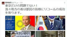 キャンペーン · 東京都都知事辞任要求 · Change.org  都庁奪還!