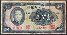 Banknote: China Bank Notes : Central Bank Of China 100 Yuan 1941 Old Paper Money Bill