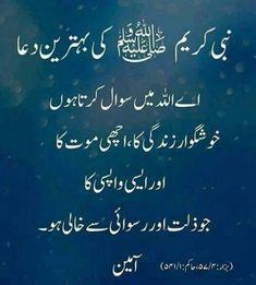 Molana Tariq Jameel Page Urdu Quotes Islamic, Hadith Quotes, Islamic Phrases, Ali Quotes, Islamic Teachings, Islamic Messages, Islamic Inspirational Quotes, Muslim Quotes, Quran Quotes