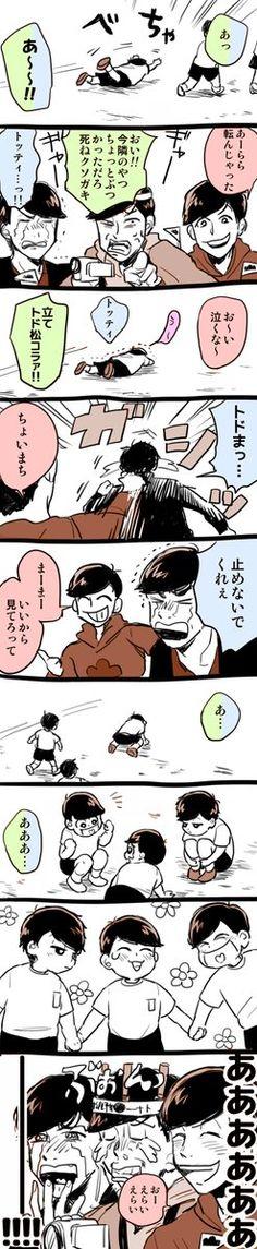年齢操作松 運動会 (2)【米様】