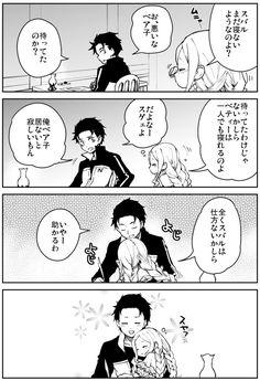 Beatrice Re Zero, Say More, Otaku Anime, Light Novel, Subaru, Novels, Character Design, Fan Art, Comics