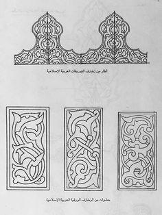 Islamic Art Pattern, Arabic Pattern, Pattern Art, Print Patterns, Embroidery Suits Design, Embroidery Patterns, Arabesque, Arabian Decor, Page Decoration