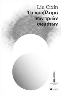 Το πρόβλημα των τριών σωμάτων - Cixin Liu   Public βιβλία Google Home, Science Fiction, Literature, Books, Sci Fi, Literatura, Libros, Book, Book Illustrations