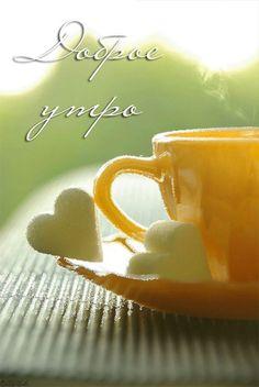 Открытка Доброе Утро. - анимационные картинки и gif открытки. #открытка #открытки #сдобрымутром #доброеутро Feliz Gif, Video Vintage, Daisy Love, Sweet Coffee, Happy Together, Wedding Boxes, Cute Gif, Good Mood, Morning Quotes