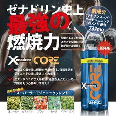 2015年10月7日待望の新発売!!ゼナドリンシリーズは1997年にアメリカで誕生し世界110ヶ国で愛され続ける、燃焼系サプリメントのブランドです。日本では2001年の発売以来、パワーアップを繰り返し14年の歴史があります。 そして2015年秋、さらにパワーアップして美しいブルークロームのボトルでデビューしました。生コーヒー・セージ・カフェイン・ガラナ・イワベンケイが燃焼ボディメイクダイエットを強力にサポートします。