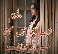 Urdu Poetry: Nafrat kuch nahi kehti / Urdu Poetry
