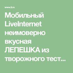 Мобильный LiveInternet неимоверно вкусная ЛЕПЕШКА из творожного теста с сыром - я влюбилась с первого взгляда! | галина5819 - Дневник галина5819 |