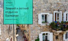 Отдых на Балканах Travel Movies, Croatia, Desktop Screenshot, Travelling, Books, Livros, Book, Libri, Libros