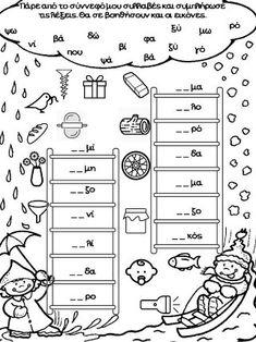 Το σύννεφο έφερε βροχή. Επαναληπτικές ασκήσεις για την α΄ δημοτικού.(… First Grade, Teacher, Math Equations, Education, Taxi, Life, Professor, Training