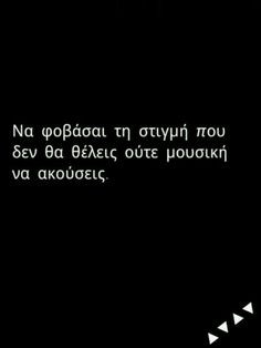 Find images and videos about quotes, music and greek quotes on We Heart It - the app to get lost in what you love. Music Quotes, Sad Quotes, Wisdom Quotes, Words Quotes, Best Quotes, Love Quotes, Inspirational Quotes, Sayings, Greek Words