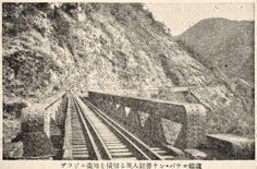 """São Paulo Railway Owned by the British, Crossing the Brazilian Highland"", Juvenile Encyclopedia, 1932 Vol. 14 World Geography 兒童百科大辭典 第十四巻 地理篇(三) 玉川學園出版部 昭和七年"