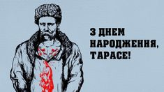 З ДНЕМ НАРОДЖЕННЯ ТАРАСЕ! (7 цікавих фактів з життя Шевченка)
