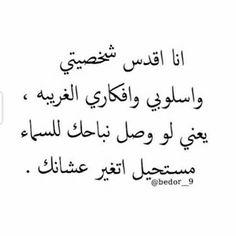 مستحيل اتغير عشانك عشان مش عارف اتغير عشان نفسي اصلاً ... كتني القرف
