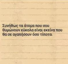 Greek Quotes, Life Quotes, Romance, Words, Iphone, Health, Fitness, Deutsch, Quotes About Life