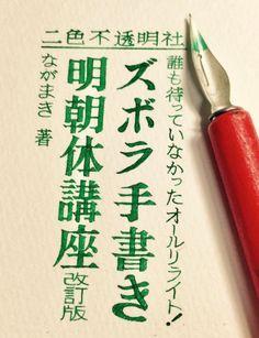 『ズボラ手書き明朝体講座』 sigurepunch008 コミティアV51b