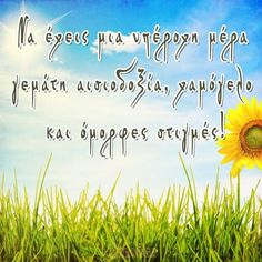 Good Morning Wednesday, Perfect Word, Greek Quotes, Love Words, Words Of Encouragement, Good Night, Wish, Thankful, Fan