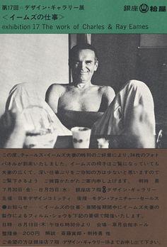 """第17回 デザインギャラリー1953「イームズの世界」展 ( No.17 Design Gallery 1953 """"The work of Charles & Ray Eames"""" Exhibition ) Direct Mail, Design Gallery 1953 Matsuya Ginza, Organization: Japan Design Committee, Curator: Isamu Kenmochi, July 30 - August 25, 1965"""
