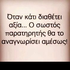 Perfect People, Greek Words, Special Quotes, Live Laugh Love, Greek Quotes, Some Quotes, Texts, It Hurts, Lyrics