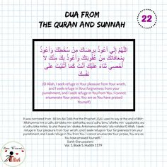 Dua from the Quran and Sunnah RAMADAN DAY 22