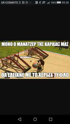 Εμάς είναι ο μάνατζερ της καρδιάς μας!!!! Greece Quotes, Funny Things, Funny Stuff, Funny Memes, Jokes, Funny Photos, Minions, Lol, Humor