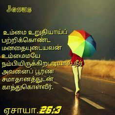 Bible Words In Tamil, Bible Words Images, Bible Verse Pictures, Bible Verses Quotes, Good Morning Motivation, Good Morning Quotes, Christian Verses, Jesus Christ Images, Bible Promises
