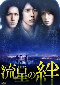 流星の絆 (Ryuusei no Kizuna) Starring Ninomiya Kazunari (2008) 유성의 인연