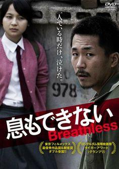 息もできない Breathless  Korean movie