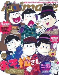「アニメージュ1月号」 表紙は描き下ろしの『おそ松さん』!アニメ『ユーリ!!! on ICE』の32ページ特別冊子も!