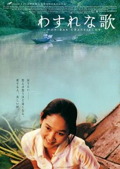 Transistor Love Story (2001)