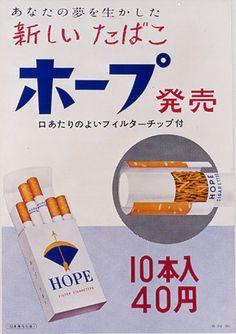 ホープ Retro Advertising, Retro Ads, Vintage Advertisements, Vintage Ads, Vintage Posters, Japanese History, Japanese Culture, Showa Era, Showa Period