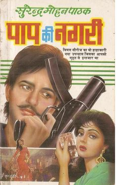 Buy marathi book abhyas kasa karava paap ki nagri is a novel penned down by surendra mohan which revolves around the injustice and crime going on all across the world story of the book fandeluxe Images