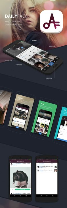 Keep up with the latest hairstyle trend. UI design for DailyFace app.