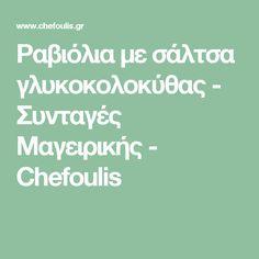 Ραβιόλια με σάλτσα γλυκοκολοκύθας - Συνταγές Μαγειρικής - Chefoulis