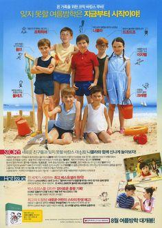 꼬마니콜라의 여름방학 / Les vacances du Petit Nicolas l / moob.co.kr / [영화 찌라시, movie, 포스터, poster]