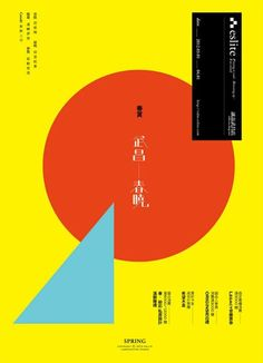 Layout Design, Print Design, Bookstore Design, Museum Poster, Theme Template, Text Layout, Chinese Design, Album Book, Graphic Design Posters