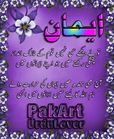 Easy Movies, Poetry Quotes In Urdu, Iqbal Poetry, Allama Iqbal, Islamic Love Quotes, Silver Coins, Cute Wallpapers, Messages, Nature