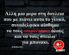 Greek Quotes, Some Fun, Sarcasm, Wise Words, Philosophy, Funny Quotes, Jokes, Lol, Sayings