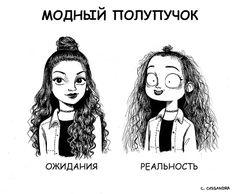 10 проблем всех девушек в забавных иллюстрациях