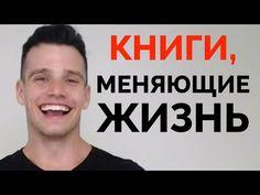 3 Книги, Которые Изменят Вашу Жизнь - YouTube