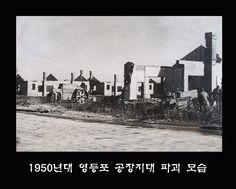 1950년대 영등포 공장지대 파괴모습