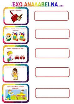 dreamskindergarten Το νηπιαγωγείο που ονειρεύομαι !: Η αυτονομία , τα καθήκοντα και αρμοδιότητες των νηπίων Classroom Rules, Classroom Organization, Class Jobs, Teaching Kindergarten, Teaching Ideas, 1st Day, Beginning Of School, Class Management, Blog