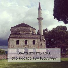 Κάθε μέρα Γονείς: Βόλτα στο Ιτς-Καλέ, στο Κάστρο των Ιωαννίνων #travel #ioannina #greece #castle
